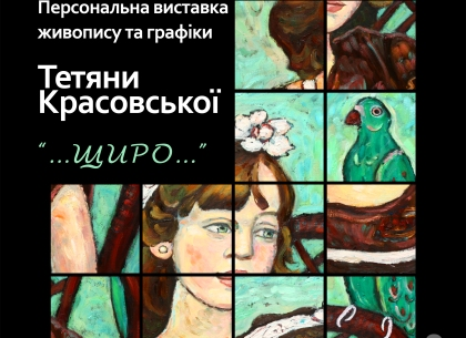 Прекрасное в простом: в Харькове открывается искренняя выставка