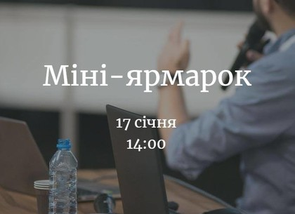Харьковгорлифт проведет мини-ярмарку вакансий