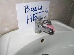 Где в Харькове не будет воды 18 января