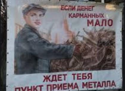 Против лома нет приема: сборщикам металлолома упростят жизнь, но продавать люки не позволят