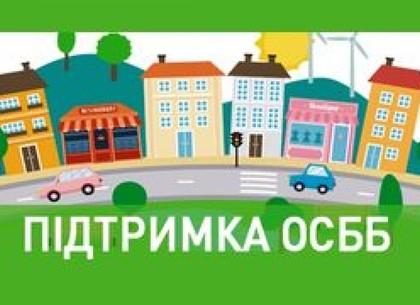 Харьков продолжает оказывать поддержку ОСМД и ЖСК