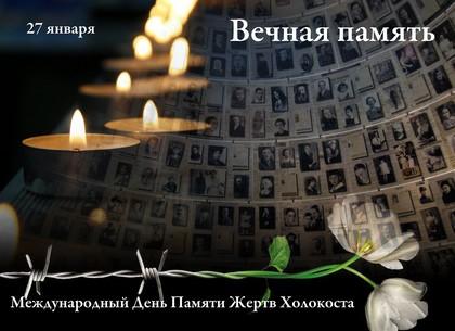 Геннадий Кернес о Холокосте: Это никогда не должно повториться