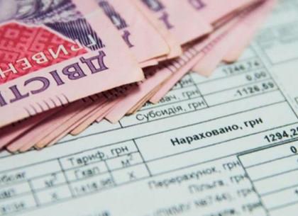 Средний субсидии по Харькову - 669,6 грн.