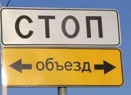 З понеділка по Костомарівській забороняється рух транспорту