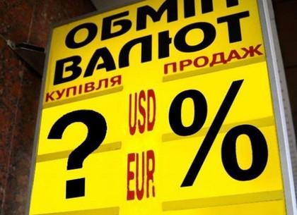 Валюта в понедельник: чего ждать по курсу, если НБУ больше не играет на укрепление гривны