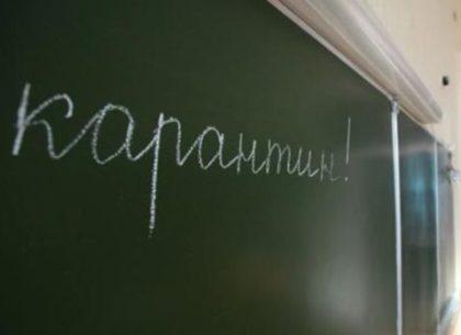 В 13 школах под Харьковом – карантин