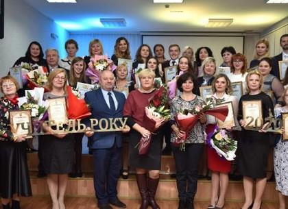 В Основ'янському районі вшановували кращих вчителів