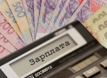 Средняя зарплата за месяц сократилась на 1,5 тыс. грн