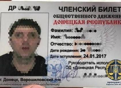 Боевика ДНР, задержанного на Гоптовке, приговорили к 4 годам тюрьмы