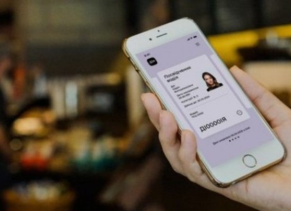 У харківських супермаркетах починають приймати електронні паспорти