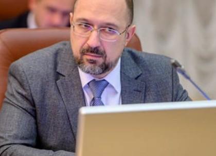 В Харьков приедет премьер-министр Денис Шмыгаль
