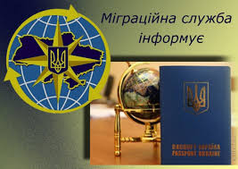 В Харькове подразделение миграционной службы прекратило прием граждан