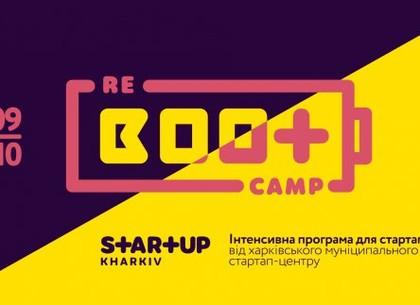 Стартап-центр Харкова запрошує на навчання