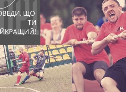 Харківські компанії запрошують на «Битву корпорацій»