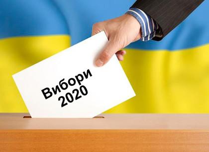 5 сентября стартовала избирательная кампания местных выборов 2020