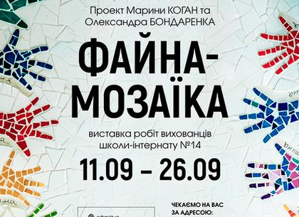 Выставка мозаики откроется в Харькове