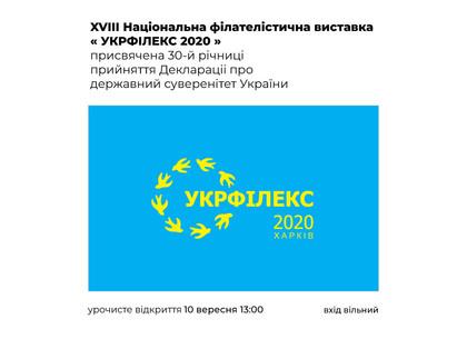 У Харківі відкриється XVIII Національна філателістична виставка «УКРФІЛЕКС 2020»
