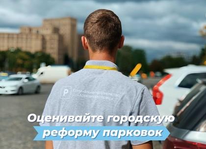Геннадий Кернес призвал харьковчан оценить реформу городских парковок