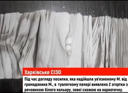 ВИДЕО: В Харьковское СИЗО наркоту передавали в рулонах туалетной бумаги (СВУИУН)