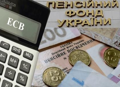 Игнорируя обещания правительства на ликвидацию пенсий харьковские предприниматели увеличили отчисления в пенсионный фонд (SQ)