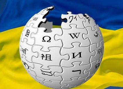В украинской Википедии начался конкурс ВикиХарьковщина-2020