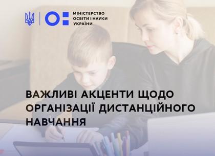 Профильный департамент разместил учебники для харьковских учителей, перешедших на дистанционное обучение (ДО ХГС)