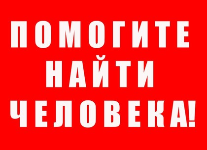Внимание! Под Харьковом ушла из школы и пропала девочка (ГУНП)