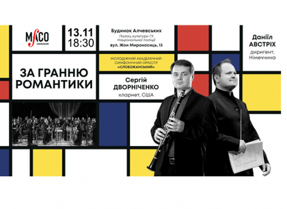 «За гранью романтики»: в Харькове пройдет мероприятие с участием гостей из Германии и США. (ХОГА)