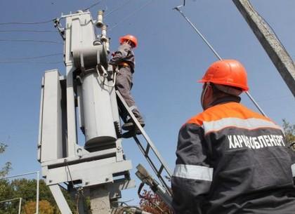 Электросети Харьковской области подготовлены к работе в зимний период (ХОГА)