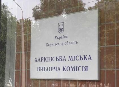 Выборы в Харьковский горсовет: ТИК подписала новый протокол (Суспільне)