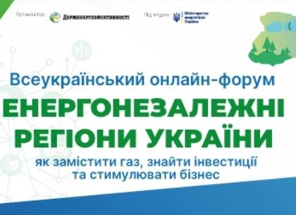 Продолжается регистрация на всеукраинский форум по энергонезависимости (ХГС)