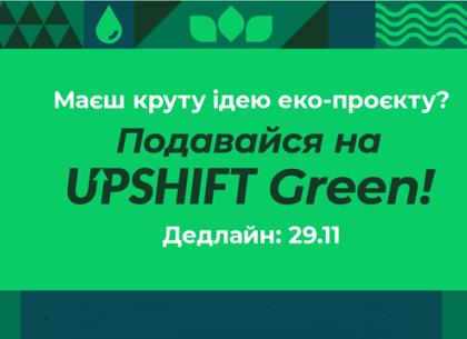 ЮНИСЕФ объявляет конкурс молодежных эко-проектов (ХГС)