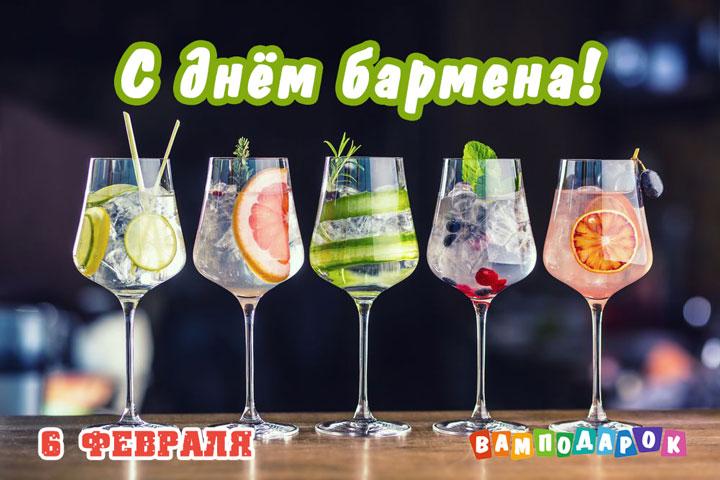 День бармена: 6 февраля