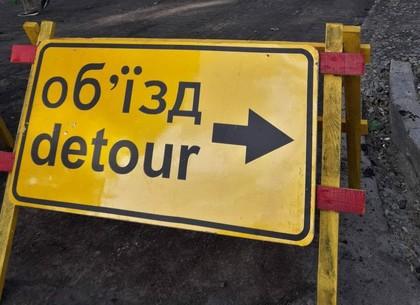 По Григорьевскому шоссе в Харькове до 1 октября запрещается движение транспорта