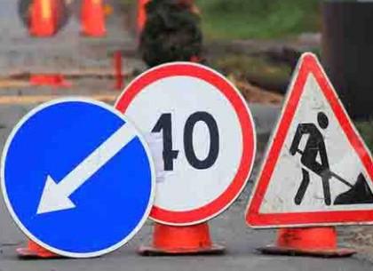 В Харькове на два дня будет запрещено движение по части улицы Куликовской