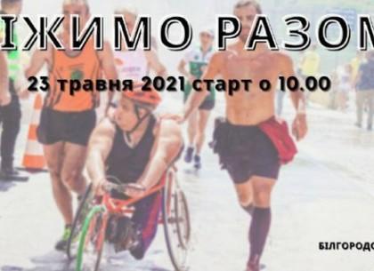 На выходных в Харькове - благотворительный забег