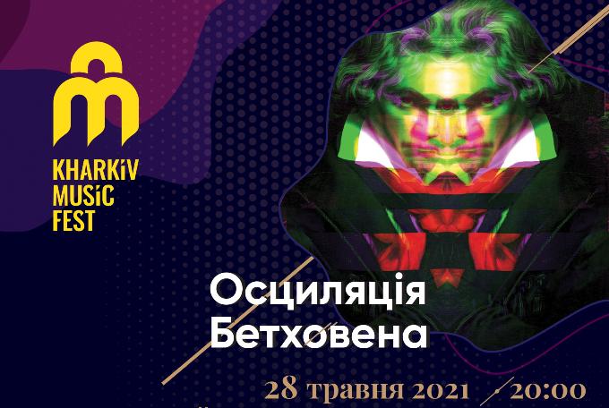 В Харькове состоится концерт «Осцилляции Бетховена», в котором произведения классика прозвучат в необычном аудиовизуальном формате