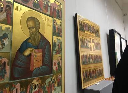 В Харькове открыли выставку церковного искусства