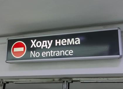 Две станции метро в Харькове закрылись из-за футбола