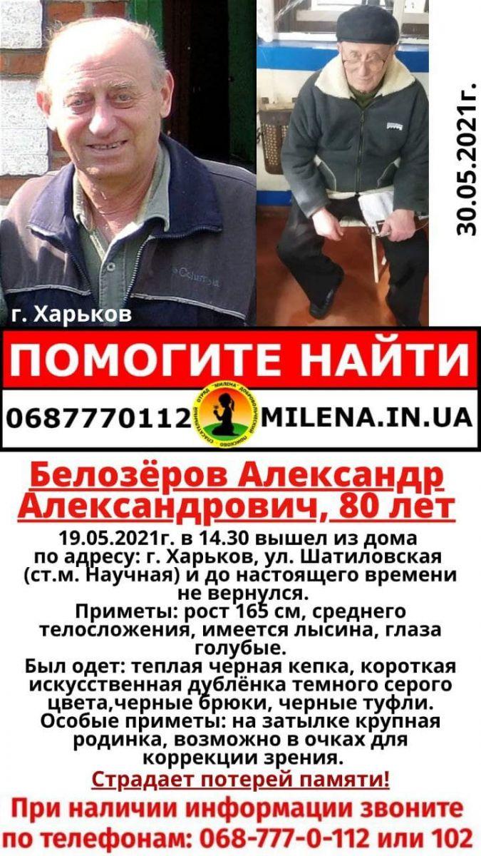 В Харькове разыскивают 80-летнего Александра Александровича Белозерова