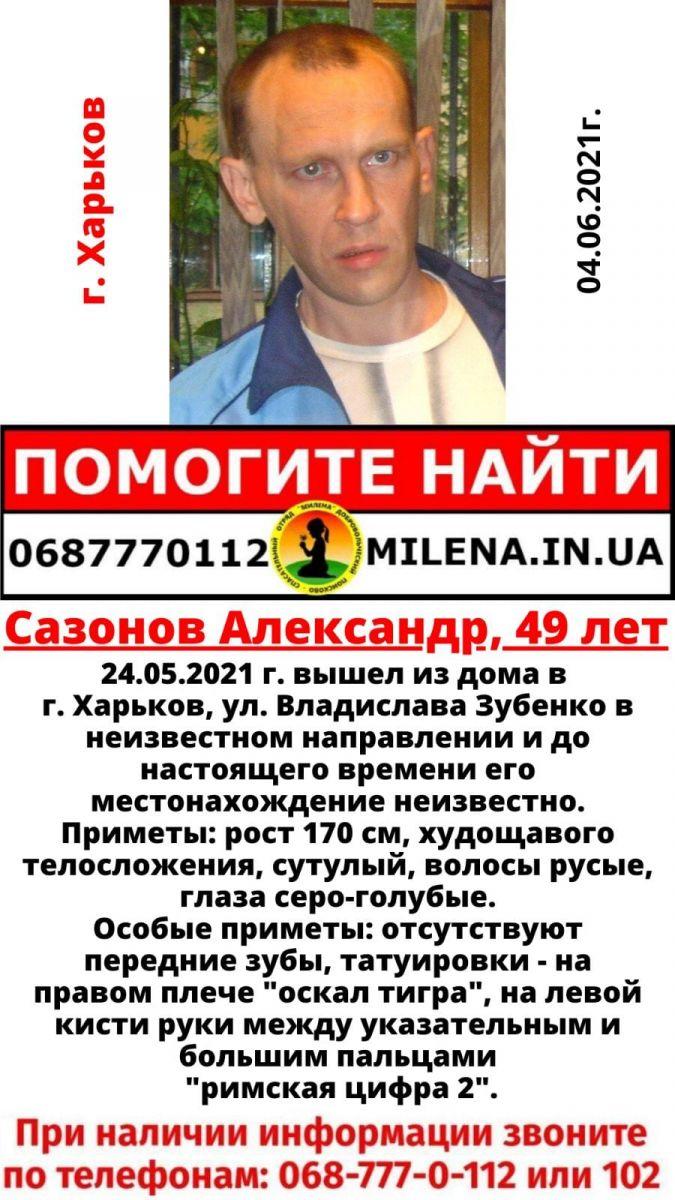 В Харькове разыскивают 49-летнего Александра Сазонова