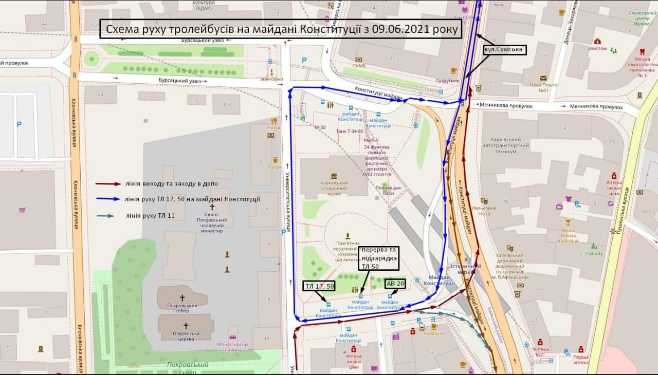 С 9 июня троллейбус №50 в Харькове курсирует по новому маршруту