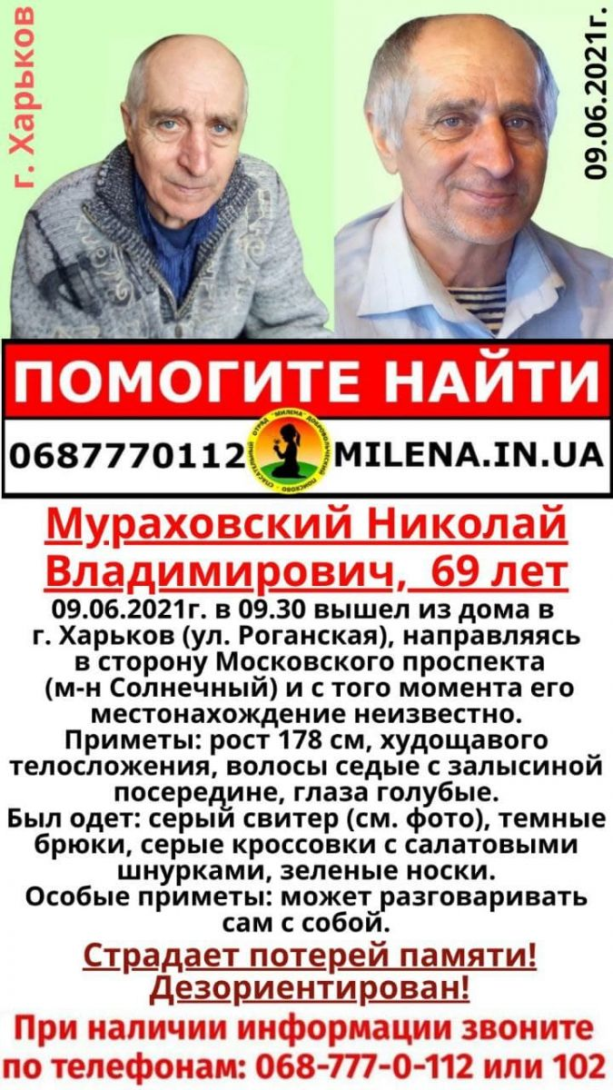 В Харькове пропал без вести 69-летний Николай Мураховский