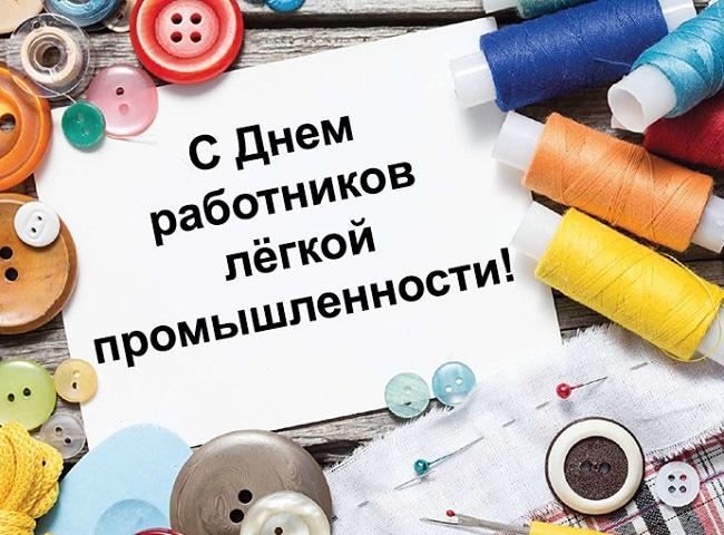 День работников легкой промышленности Украины
