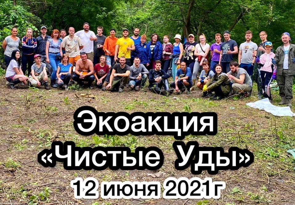 Экоактивисты вновь собрались на чистку реки Уды. Новости Харькова