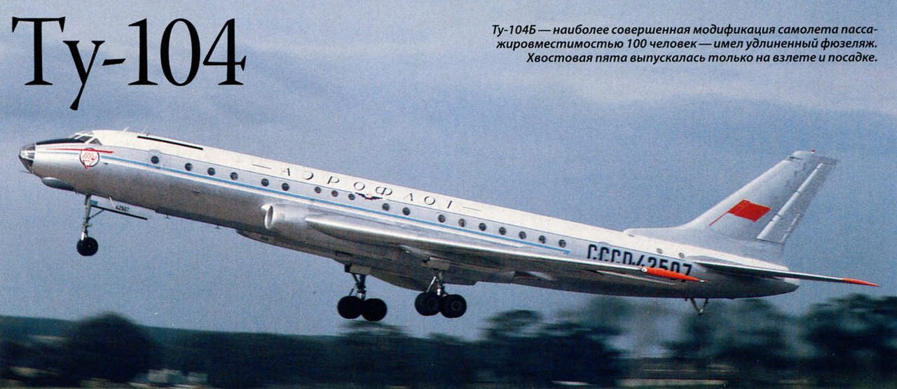 17 июня 1955 года под управлением лётчика-испытателя Ю. Алашеева совершил первый полет самолет Ту-104.