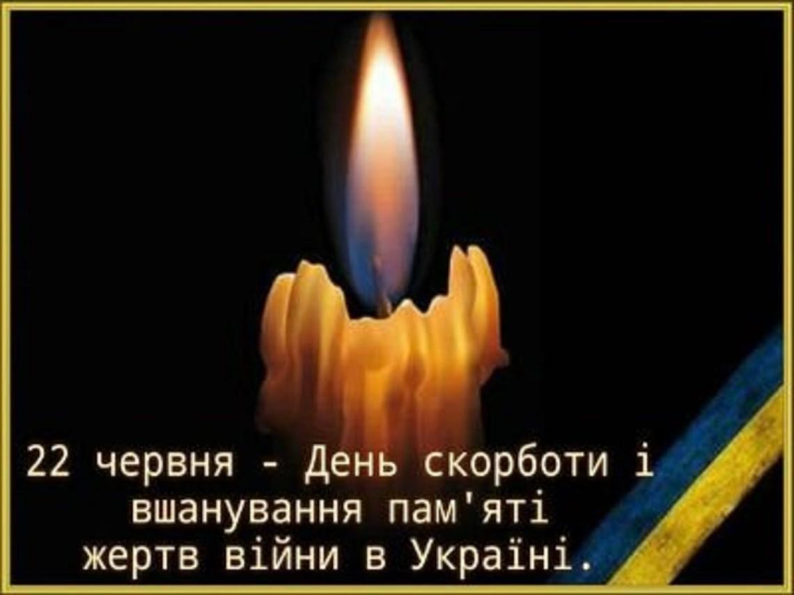 День скорби и чествования памяти жертв войны: события 22 июня
