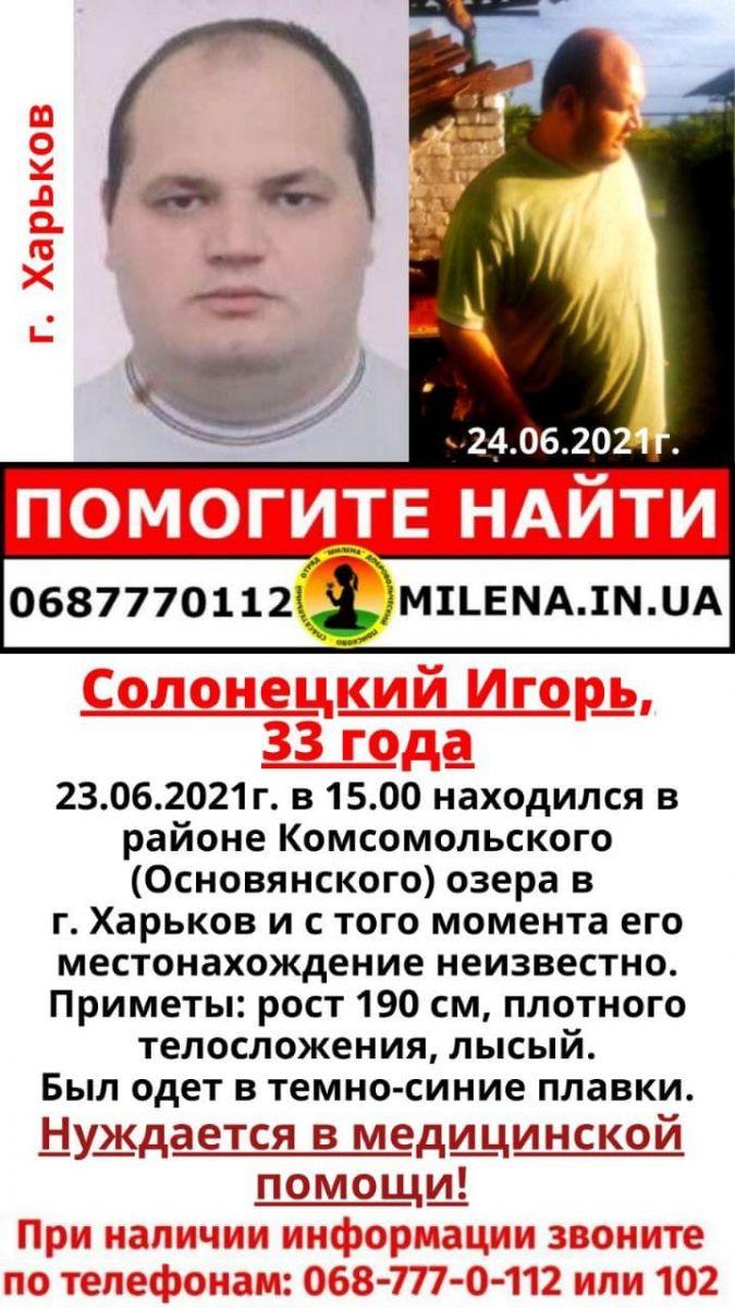 В Основянском районе Харькова разыскивают 33-летнего Игоря Солонецкого.