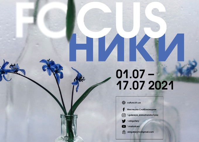 Выставка фотоклуба FOCUSники открывается в Харькове