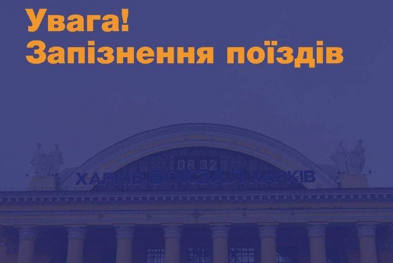 По состоянию на утро 1 июля «Укрзалізниця» объявила о задержке 8 поездов.